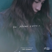 Cure (เพลงประกอบภาพยนตร์ Last Summer)