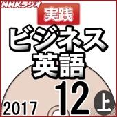 NHK 実践ビジネス英語 2017年12月号(上)