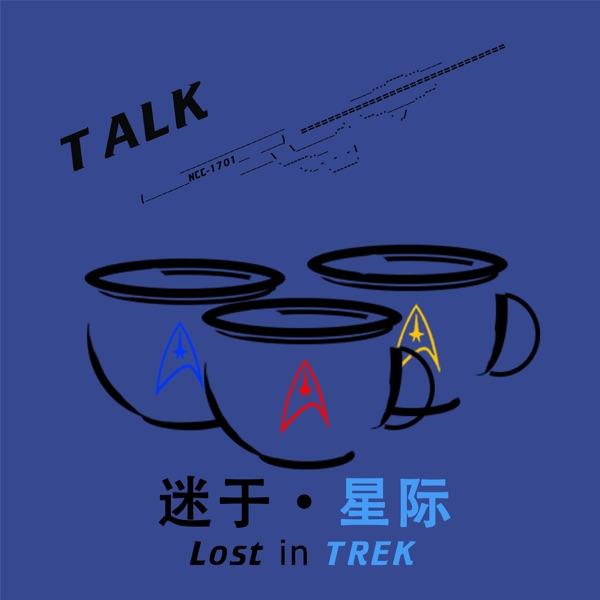 迷于星际 Lost in Trek