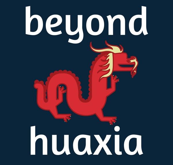 Beyond Huaxia