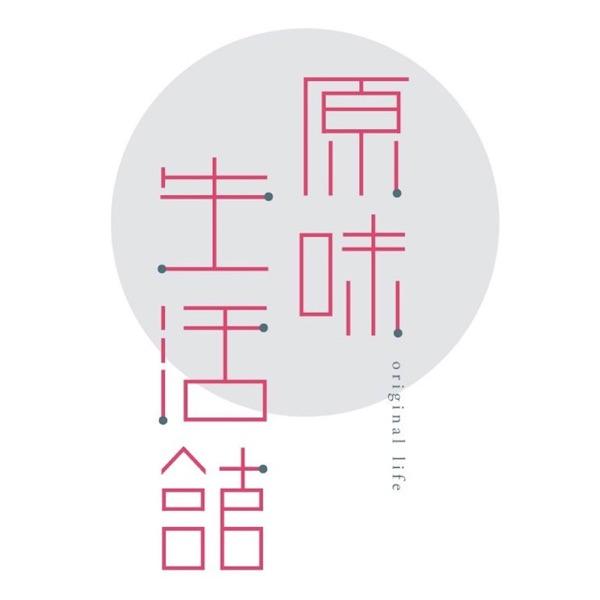 Podcasting HK » 原味生活館 (2012-2015)