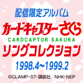 Cardcaptor Sakura Song Collection 1998.4-1999.2