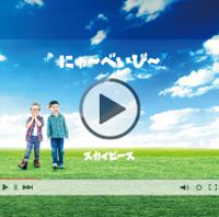 スカイピース - にゅ~べいび~ artwork