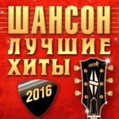 Шансон (Лучшие хиты 2016)