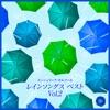 レインソングス ベスト Vol.2(オルゴールミュージック)