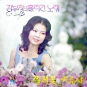 김부자의 흘러간 노래 - Kim Buja
