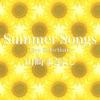 Summer Songs - Live Selections ジャケット写真