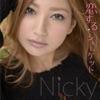 恋するシューケット - EP, Nicky
