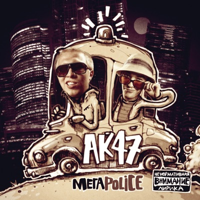 АК-47 - В Тепле 2 Яйца