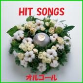Kimi Wo Wasurenai Yo (Music Box)