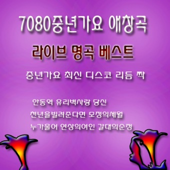 7080 중년가요 애창곡 라이브 명곡 베스트 – 신동아