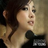 내사랑 - 홍진영