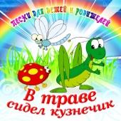 В Траве Сидел Кузнечик (Песни для Детей и Родителей)
