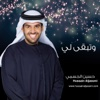 We Tebga Li - Hussain Aljassmi mp3