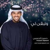 Hussain Aljassmi - We Tebga Li artwork