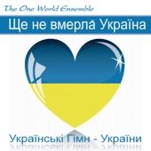 Ще Не Вмерла Українa (Українські Гімн - України)