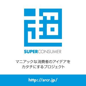 スーパーコンシューマー / SUPER CONSUMER