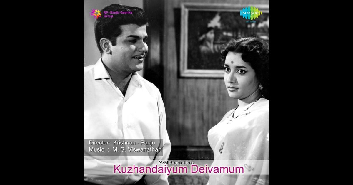 Смотреть kuzhandaiyum deivamum фильм  бесплатно
