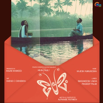 Premam (Original Motion Picture Soundtrack) – Rajesh Murugesan