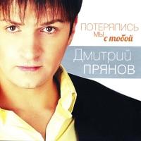 ПРЯНОВ Дмитрий - В Рождественскую Ночь