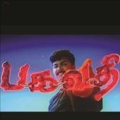 Bagavathi (Original Motion Picture Soundtrack) - EP