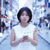 永遠ループ【通常盤】 - EP