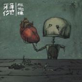 Download 释你 - EP - 反光镜 on iTunes (Punk)