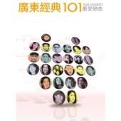 廣東經典101