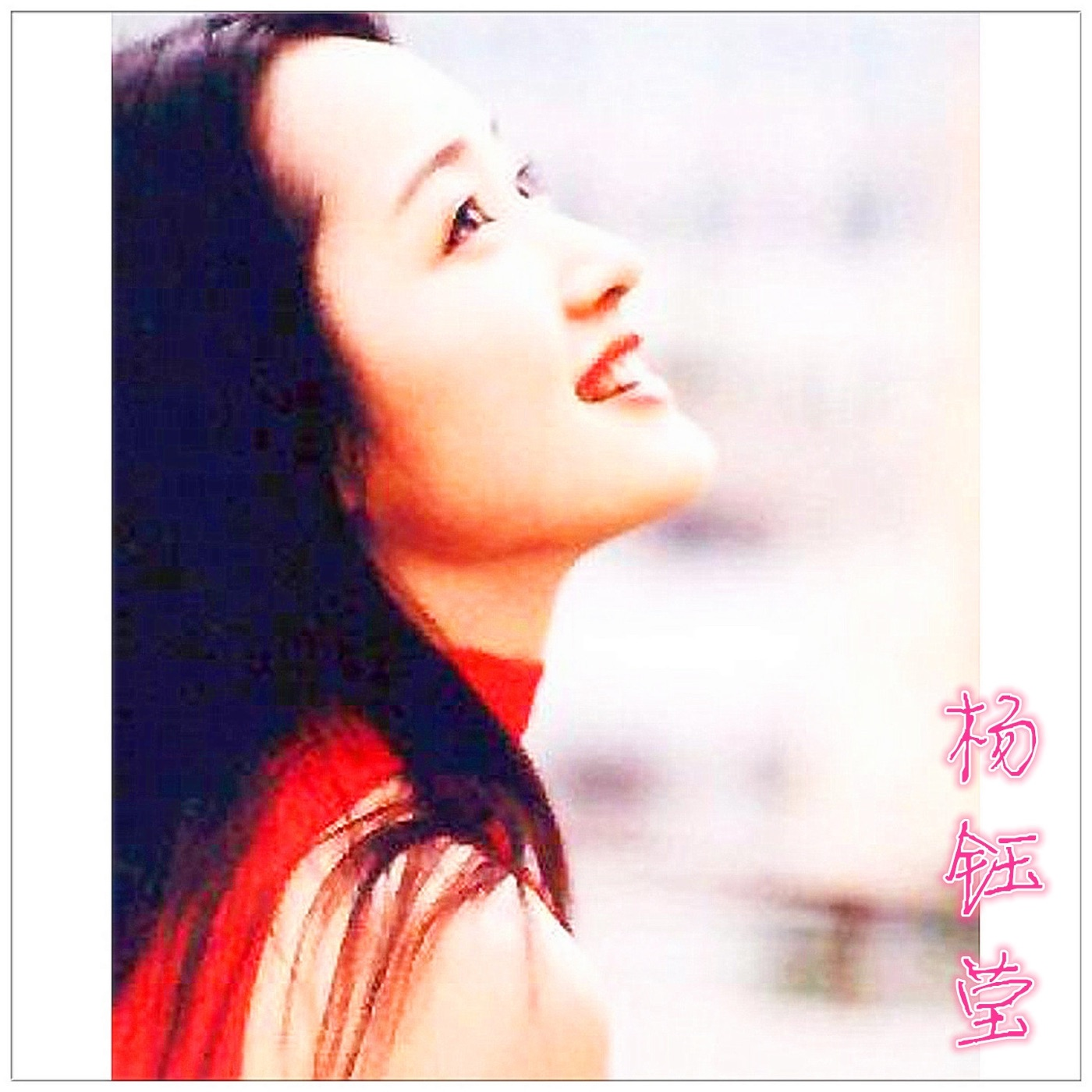 杨钰莹 - 风含情水含笑 / 为爱祝福 (二十五周年纪念版)