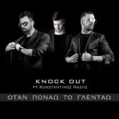 Knock Out - Otan Ponao To Glentao (feat. Konstantinos Nazis) artwork