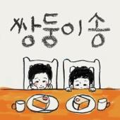 쌍둥이송 (feat. 신채연)