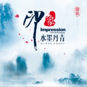 Impression · The Ink Danqing