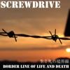 生と死の境界線