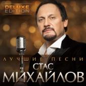 Лучшие песни (Deluxe Edition)
