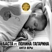 Ангел веры (feat. Полина Гагарина) - Баста