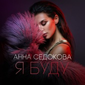 Анна Седокова - Я буду обложка