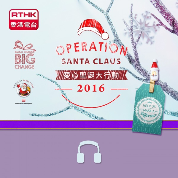 Operation Santa Claus 2016