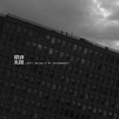 Download 有限無限 - Supermarket on iTunes (Electronic)