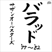 [Download] Watashi Wa Piano MP3