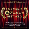The Best Japanese Anime Songs from 1,000,000 People Choice!, Vol.2