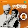 Ashtavinayak (Original Motion Picture Soundtrack)
