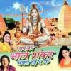 Bam Bam Bhole Shankar Bhakt Hui Ek Number