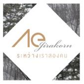 Ae Jirakorn - ระหว่างเราสองคน artwork