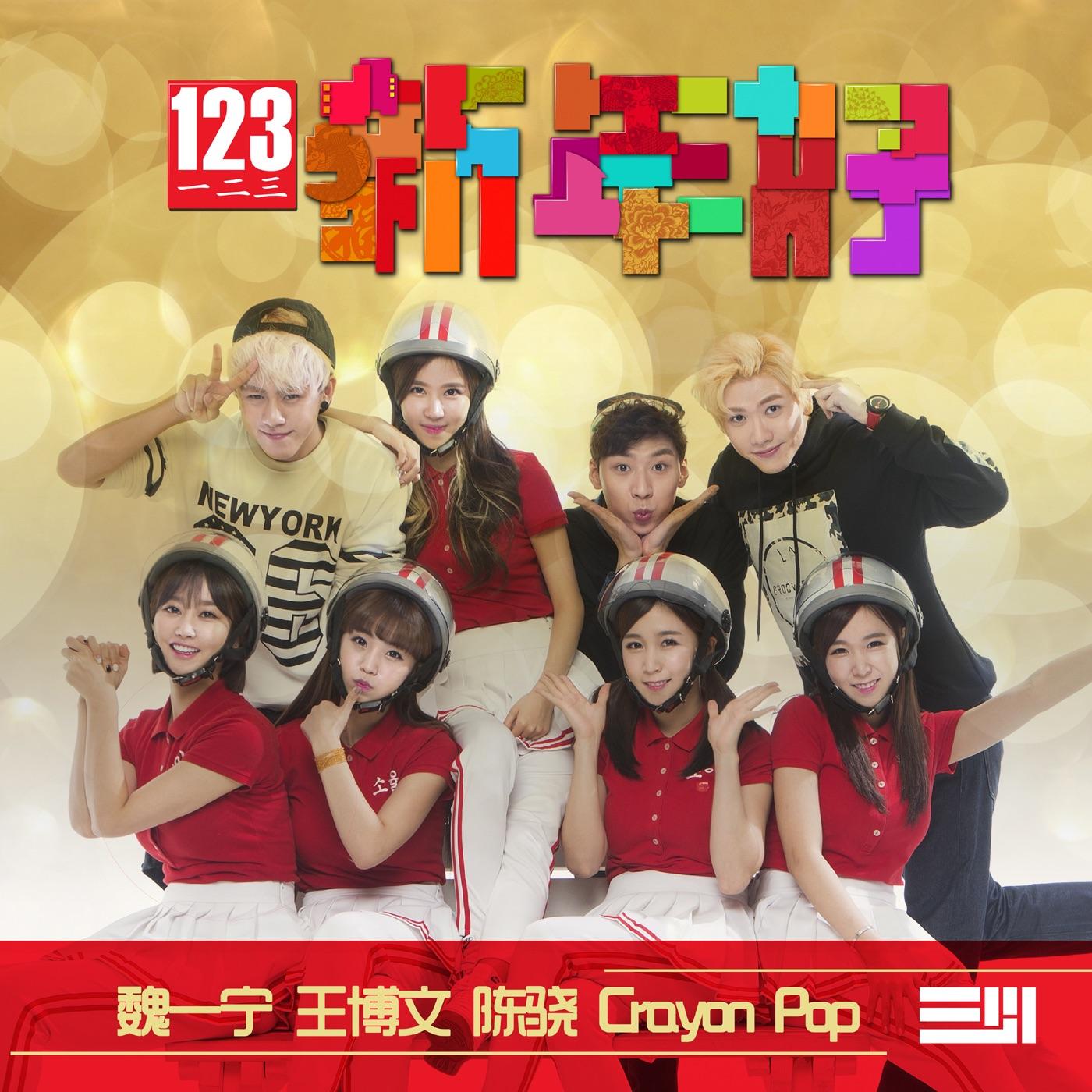 Crayon Pop, 王博文, 魏一寧 & 陳驍 - 123新年好 - Single