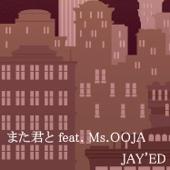 また君と (feat. Ms.OOJA)