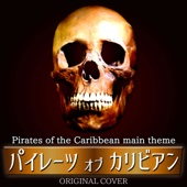 Pirates of the Carribbean Main Theme