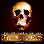 パイレーツ・オブ・カリビアン ORIGINAL COVER/NIYARI計画ジャケット画像