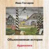 Обыкновенная история (Аудиокнига)