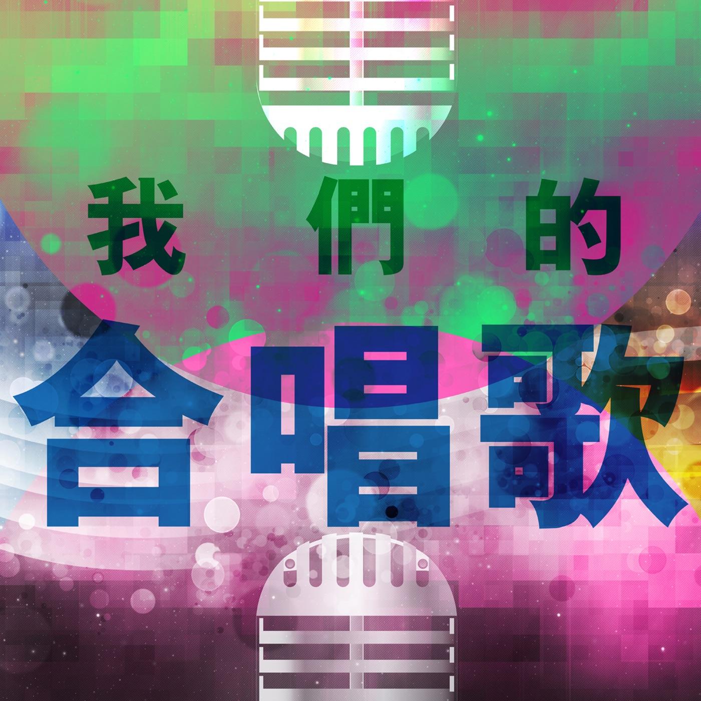 群星 - 我们的合唱歌