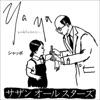 Ya Ya (Anotoki Wo Wasurenai) - Single ジャケット写真